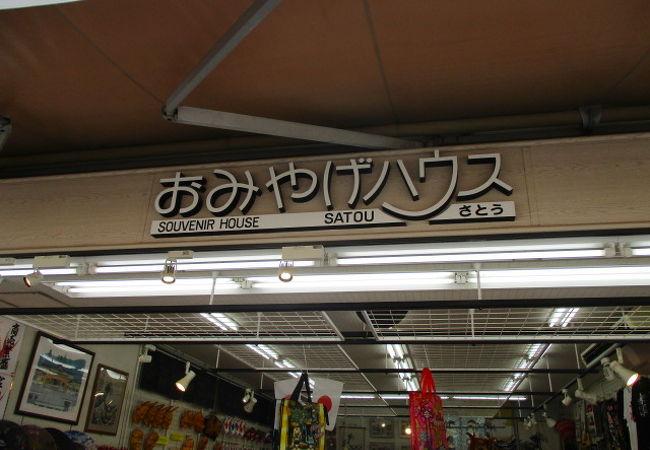 名物のしゃもじ類や広島ロゴのTシャツがあります。