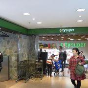 ハーバーシティ3Fの高級スーパー。