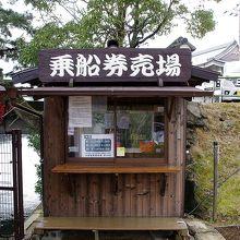 萩八景遊覧船の乗船券売り場です。