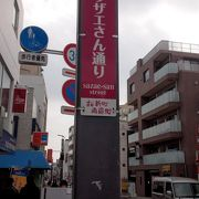 駅から長谷川町子美術館まで。