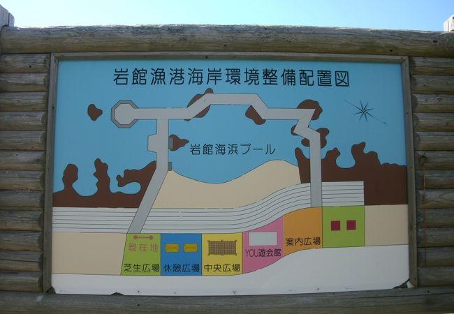 県立自然公園八森・岩館海岸岩館海浜プール