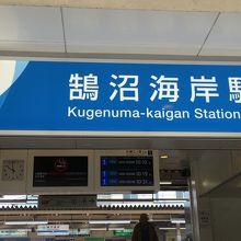 鵠沼海岸駅