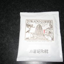 ドリップ式のコーヒー。味わい深い。残念ながら帰宅後にどうぞ。