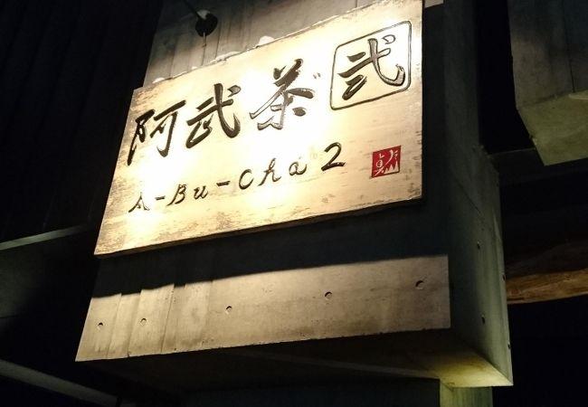 阿武茶゛弐