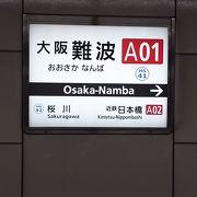 阪神電車も乗り入れています