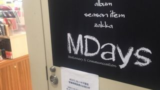 MDAYS (カレッタ汐留店)
