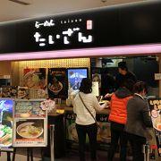 静岡では割と有名なラーメン屋?