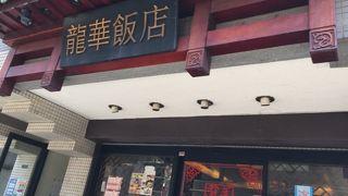 中国料理 龍華飯店 溝ノ口店