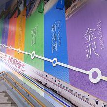 階段には北陸新幹線の停車駅が。