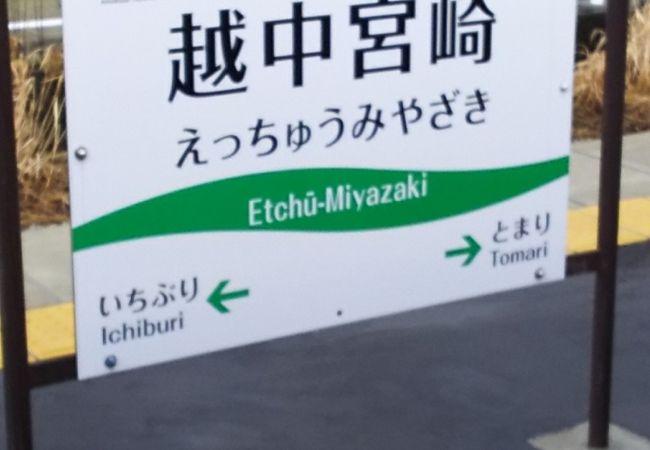 越中宮崎駅