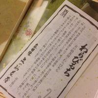 文の助茶屋 JR伊勢丹売店