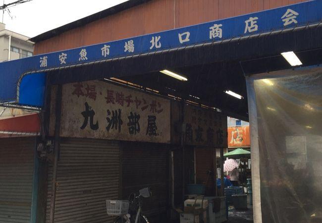 浦安魚市場北口商店会