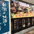 柳都庵 新潟駅前店