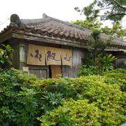 古民家で堪能できる沖縄そば