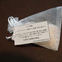 ウユニの塩のお土産付き