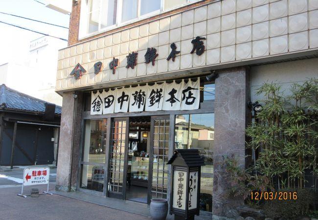 田中蒲鉾本店