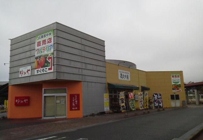 JA 直売所 フルテリア