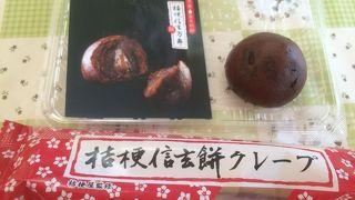 黒蜜庵 塩山店