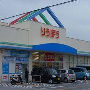 リウボウストアが運営するスーパーマーケット