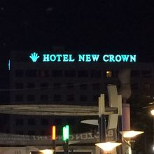 Hotel New Crown Jeju