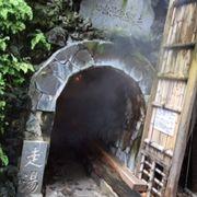 熱海に、日本三大古泉の1つが!全国でも唯一の横穴式源泉!