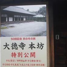入口の案内パネルです・・・お寺内部は撮影禁止でした。