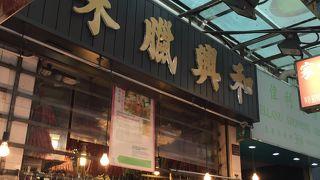 中華サラミ専門店