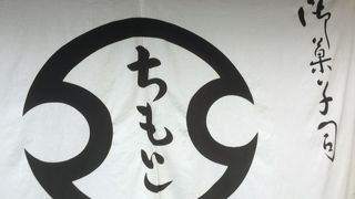 箱根お薦め和菓子