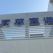 天草~福岡間を初めて利用しました