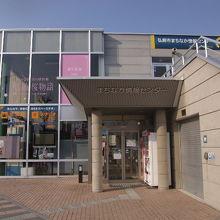 弘前市まちなか情報センター