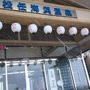 松任海浜温泉(CCZ)