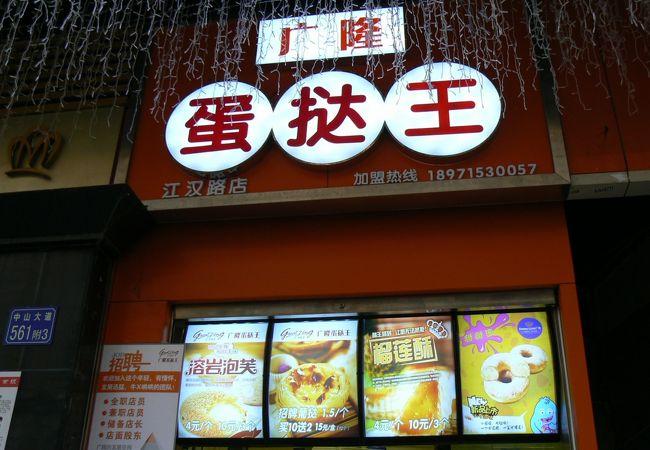 广隆蛋撻王(江漢路店)