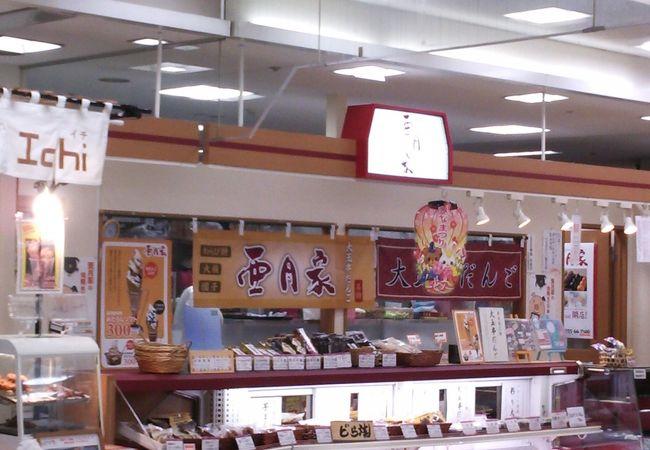 亜月屋 (帯広店)