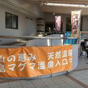 桜島バス観光の後に行きました