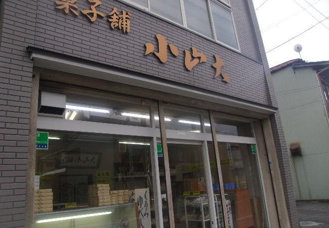 小山大製菓 本店