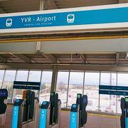 空港の目の前にある駅。