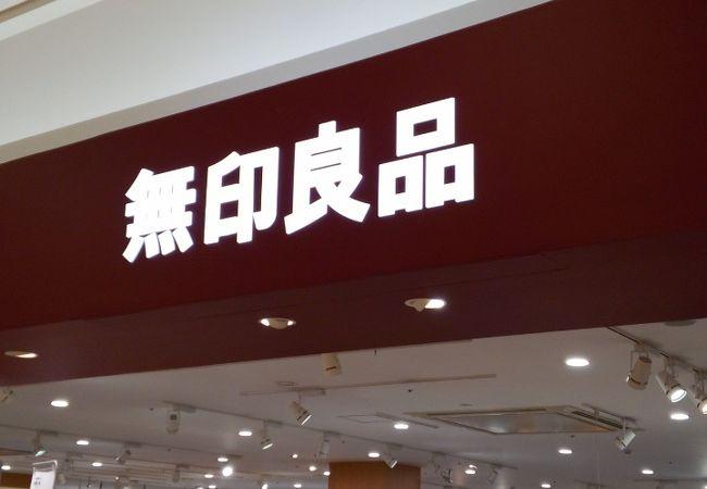 無印良品 (イオンモール鈴鹿店)