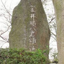 笠井順八翁を称える碑