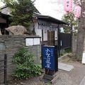 写真:ふみくら茶屋