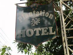 ザ プランテーション ホテル 写真