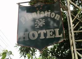 ザ プランテーション ホテル