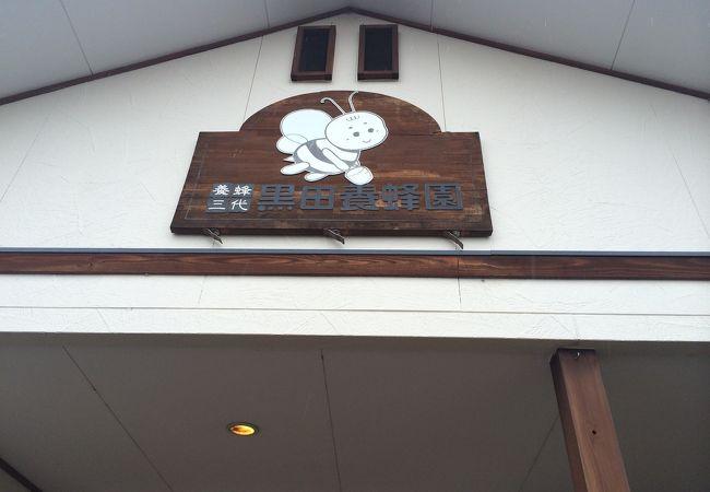 黒田養蜂園