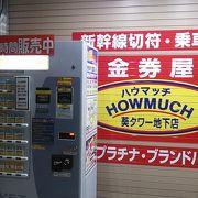 新幹線・在来線ともに自動販売機での取扱いがあります。