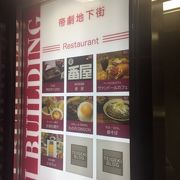 帝国劇場の地下飲食店街