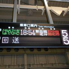 仙台から乗りました。