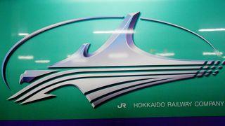 まだ車両数が少ない北海道新幹線の新車両