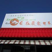 お手軽菜食レストラン