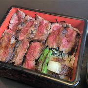 牛肉料理の老舗