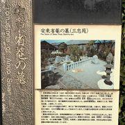 県指定の史跡
