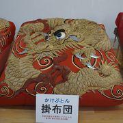 「ちょうさ祭」の豪華な刺繍座布団